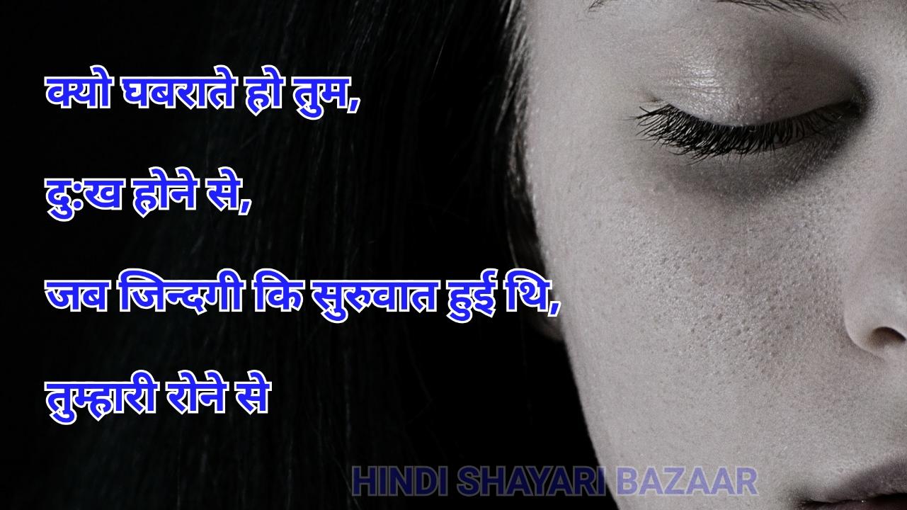 HINDI SHAYARI BAZAAR,APPSKNOW,HINDI LIFE SHAYARI IN HINDI