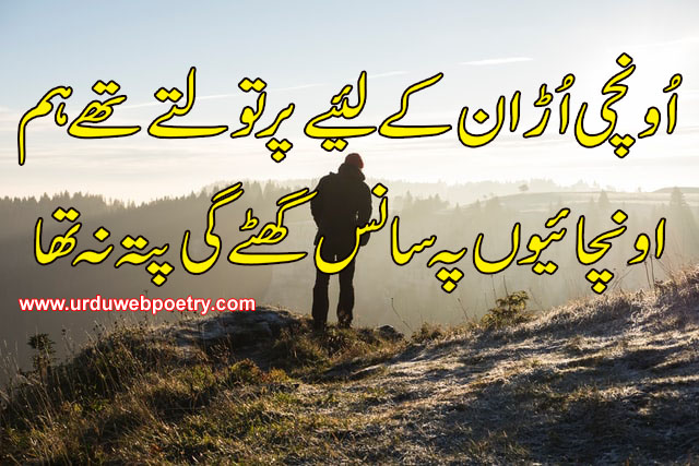 Aashufta Changezi Poetry In Urdu 2 Lines