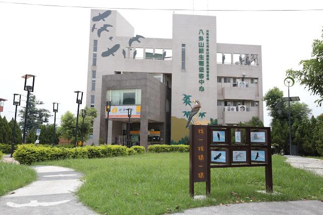 八卦山生態教育中心
