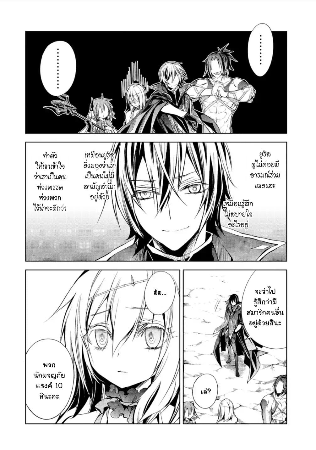 อ่านการ์ตูน Senmetsumadou no Saikyokenja ตอนที่ 4.2 หน้าที่ 13