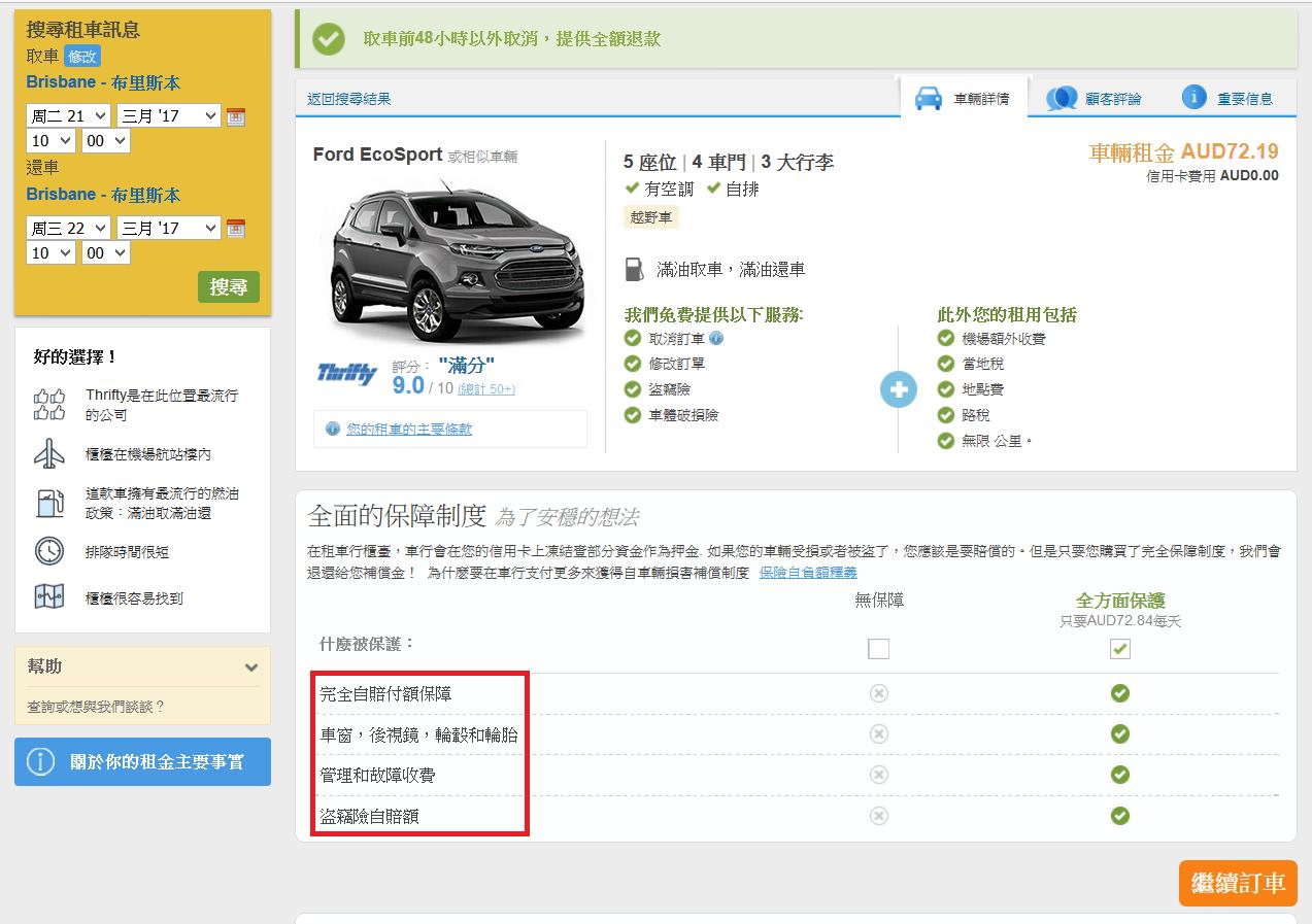 租車-自駕-比價-推薦-Car-rental-rentalcars.com