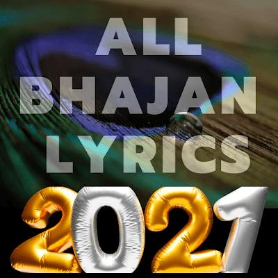 Krishna bhajan lyrics 2021