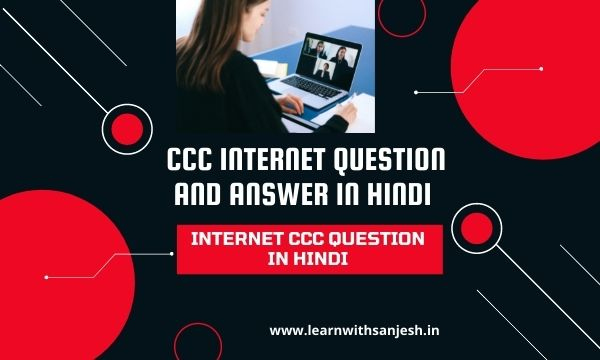 CCC Internet Question and Answer in Hindi PDF | Internet CCC Question in Hindi and English | CCC Question Paper 2021
