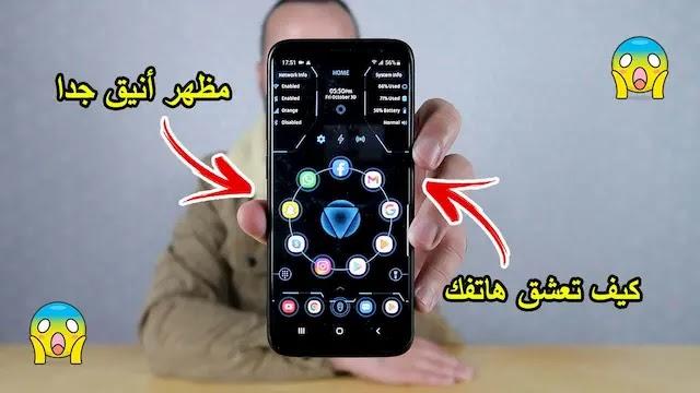 كيف تعشق هاتفك من جديد وتجعل مظهره أنيق جدا