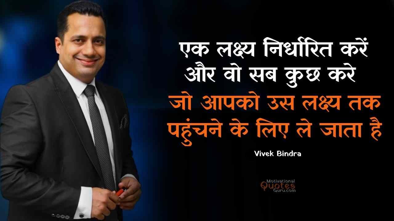 Vivek Bindra Motivational Quotes हिंदी में