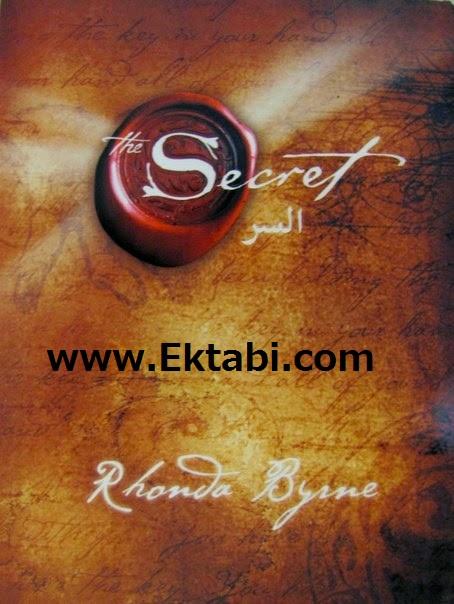 تحميل كتاب السر pdf روندا بايرن