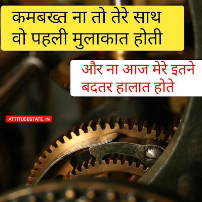 sad status in hindi for life partner pic