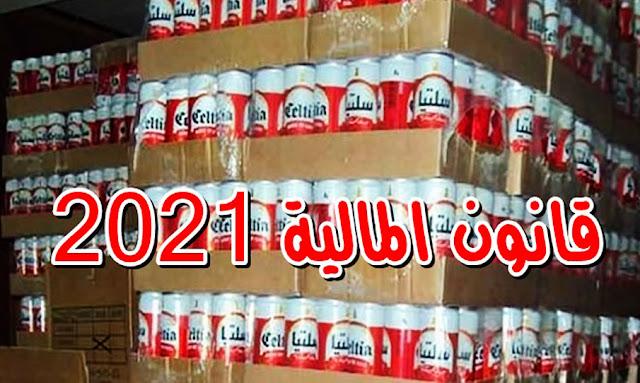 قانون المالية 2021 تونس: الترفيع في أسعار الخمور و البيرة ... تفاصيل!