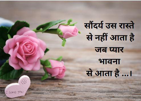 [ लव स्टेटस ] Love Status In Hindi