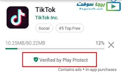 حماية تطبيقات سوق بلاي
