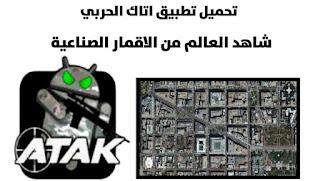 تحميل تطبيق اتاك الحربي Attack 2021 لمشاهدة أحدث الخرائط اون لاين