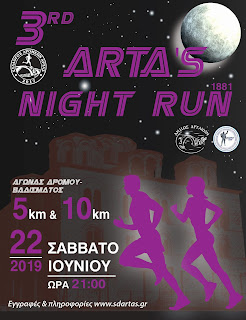 Απόψε ο 3ος Νυχτερινός Αγώνας Δρόμου – Δυναμικού βαδίσματος «Arta Night Run 1881»