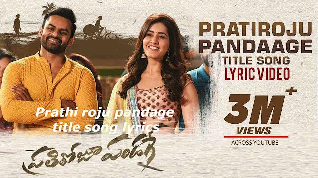 Prathi Roju Pandaage Title Song Lyrics