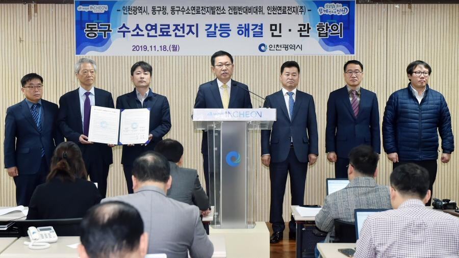 2021년 상반기 중, 인천 동구 39.6MW 규모 '수소연료전지발전소' 가동