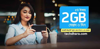 Grameenphone 2 GB internet data at only 54 Taka for 3 days
