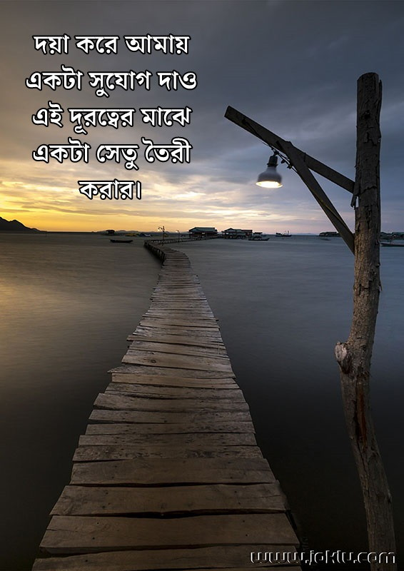 Please give me a chance sorry message in Bengali