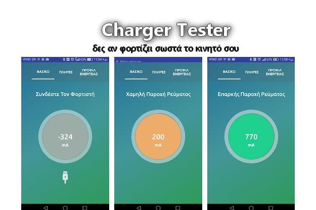 Δωρεάν εφαρμογή που σου δείχνει αν ο φορτιστής που χρησιμοποιείς φορτίζει σωστά το κινητό σου