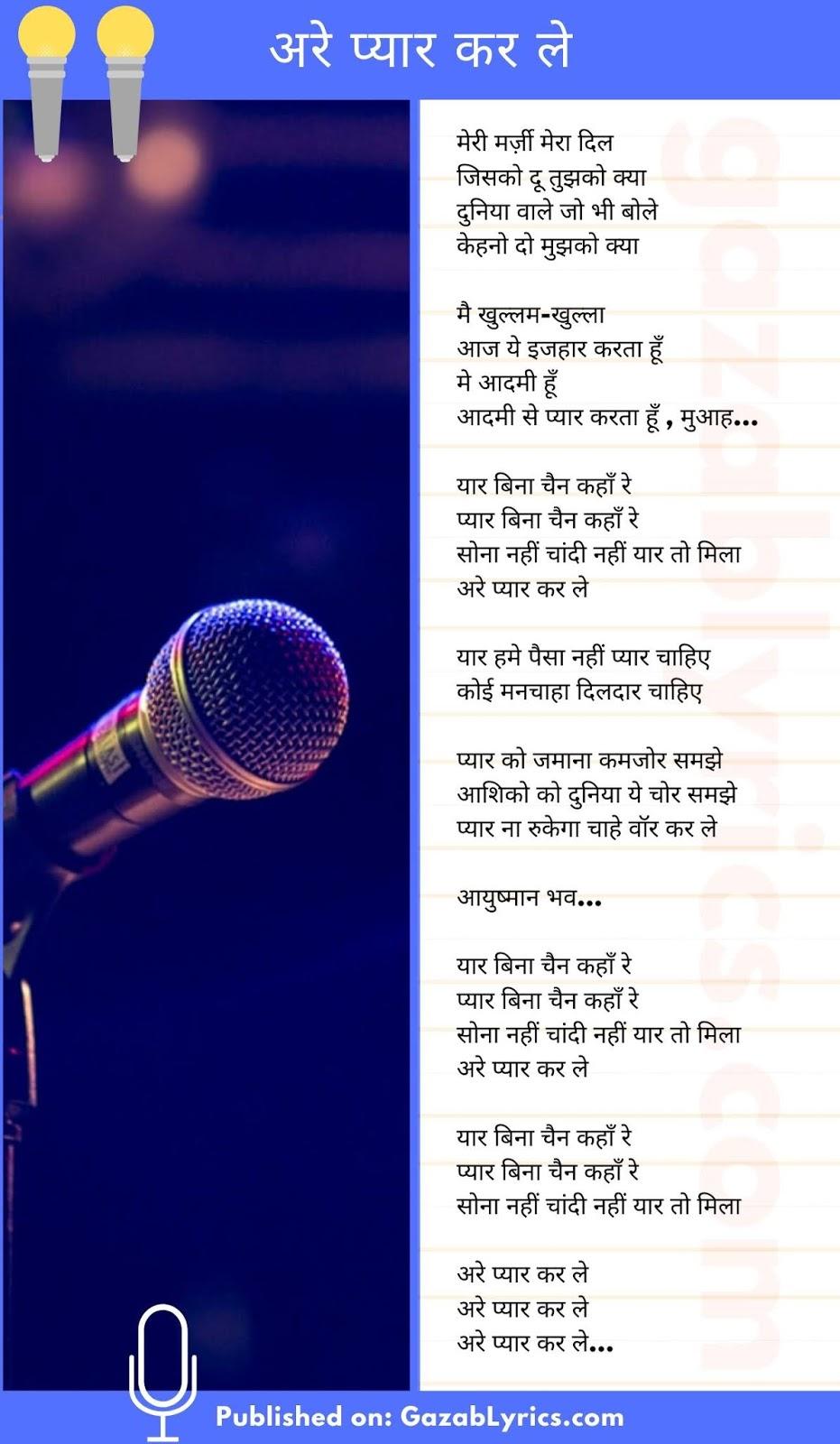Arey Pyar Kar Le song lyrics image