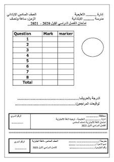 امتحان لغة إنجليزية الصف السادس الابتدائى بالإجابات الترم الأول بالمواصفات الجديدة