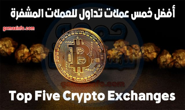 أفضل خمس عملات تداول للعملات المشفرة Top Five Crypto Exchanges