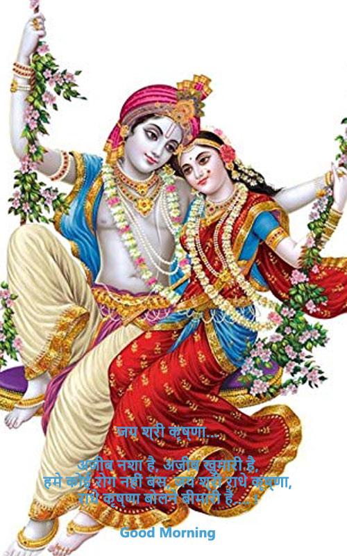 Radha Krishna Good Morning WhatsApp DP Status