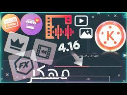كين ماستر الجديد مهكر اخر اصدار حفظ الفيديوهات 😍 - kinemaster 2021