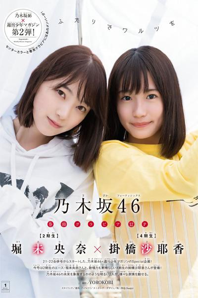 Miona Hori 堀未央奈, Sayaka Kakehashi 掛橋沙耶香, Shonen Magazine 2019 No.23 (少年マガジン 2019年23号)