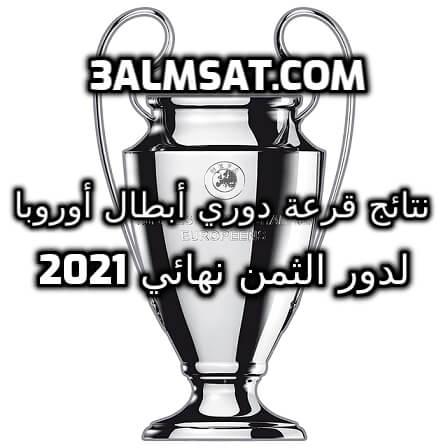 نتائج قرعة دوري أبطال أوروبا champions league لدور الثمن نهائي 2021