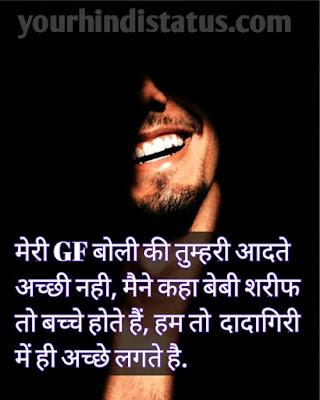 Dadagiri Status in Hindi, Bhaigiri Status, Dadagiri Shayari