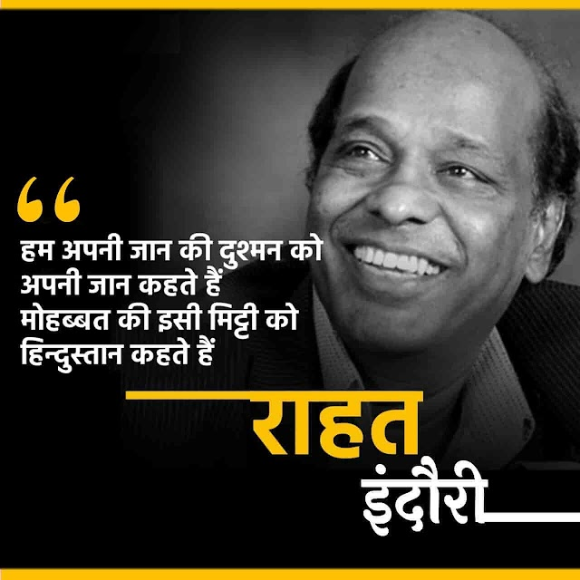 Urdu poet Rahat Indori passes away after testing Covid-19 positive in Indore  hospital