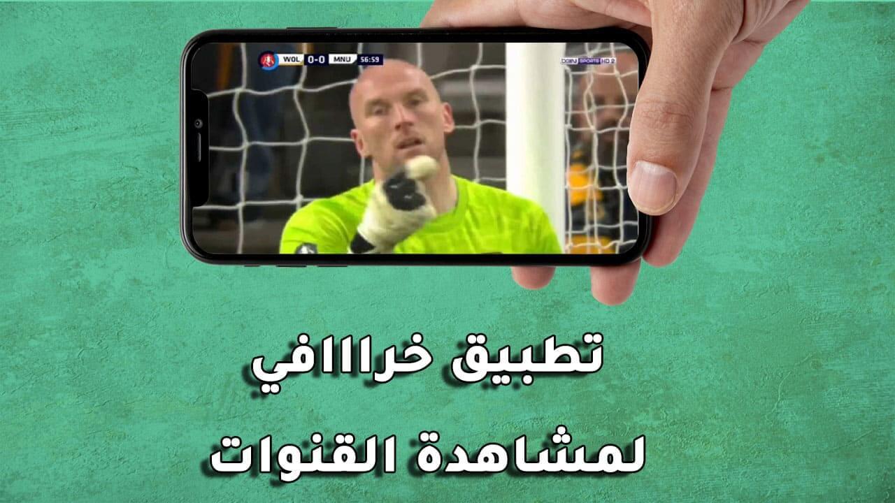 تحميل تطبيق Saroukh TV apk الأفضل لمشاهدة القنوات المشفرة مباشرة على أجهزة الأندرويد