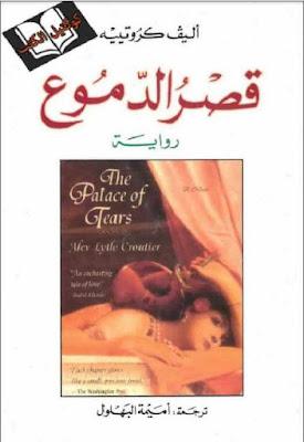 قراءة رواية قصر الدموع لـ أليف كروتييه pdf - كوكتيل الكتب
