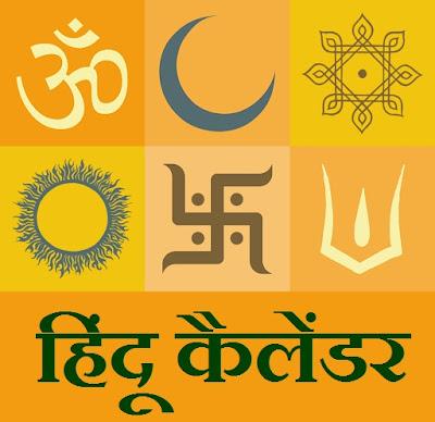 हिंदू कैलेंडर 2020