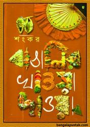 বাঙালির খাওয়া দাওয়া- শঙ্কর বাংলা বই পিডিএফ