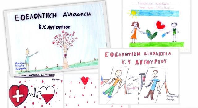 Τα παιδιά του Δημοτικού Σχολείου Λυγουριού ζωγραφίζουν για την αιμοδοσία