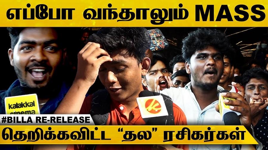 பில்லா Movie Re-Release.., ரோகினி Theatre-ஐ தெறிக்கவிட்ட தல ரசிகர்கள்..!