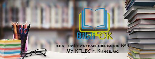Блог библиотеки-филиала №4 г. Кинешма