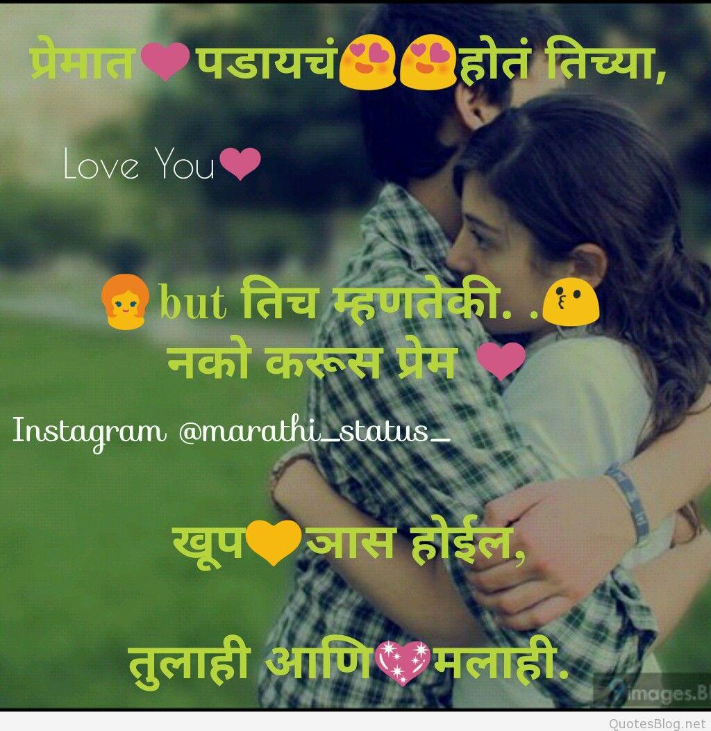 Best Love Status In Marathi