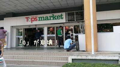 TOPSスーパーマーケット