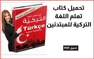 تحميل كتاب تعلم اللغة التركية للمبتدئين