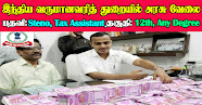 Income Tax Recruitment 2020 08 Tax Assistant Posts