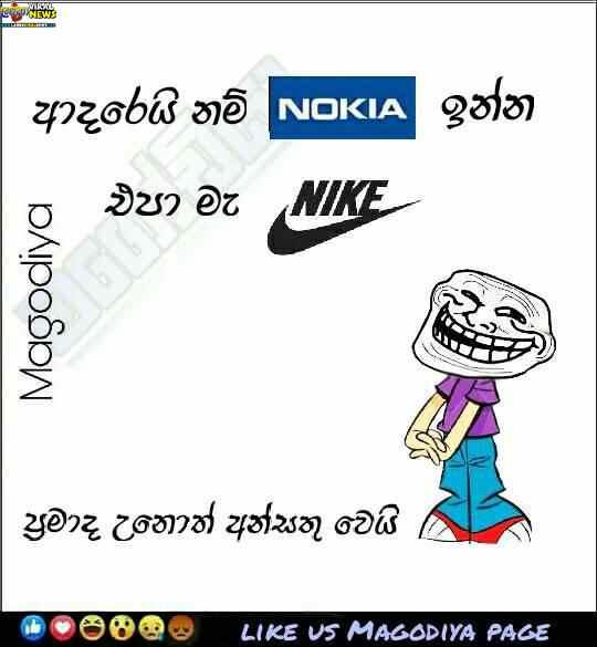 Famous Logo With Sentences [Funny Sinhala Post] 17