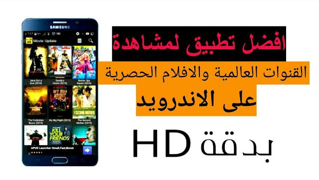 موفيز لاند تطبيق لمشاهدة القنوات العالمية و الافلام الحصرية