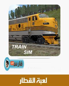 Train Sim,تحميل Train Sim,تحميل لعبة Train Sim,تنزيل لعبة Train Sim,تحميل لعبة القطار,تنزيل لعبة القطار,تحميل لعبة القطار Train Sim,Train Sim تحميل,
