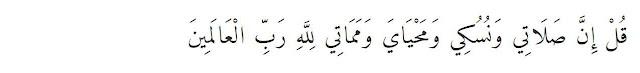 Surat Al An'am ayat 162