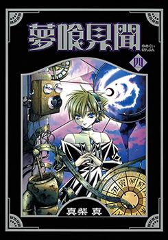 Yumekui Kenbun Manga
