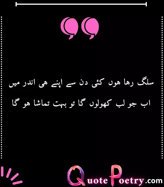 Sad Quotes About Love In Urdu - Sad Quotes In Urdu About Love
