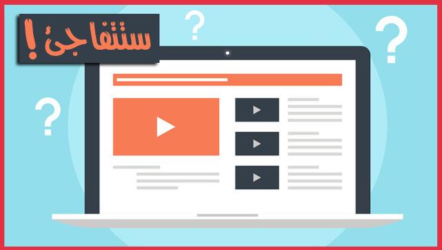 خبر حصري قوانين جديدة لليوتيوب ستنزل كالصاعقة على بعض القنوات على اليوتيوب