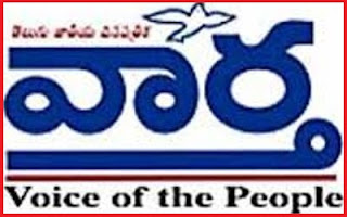 Telugu News Papers Pdf