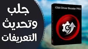 تحميل IobitDriver Booster pro نسخة بورتابل